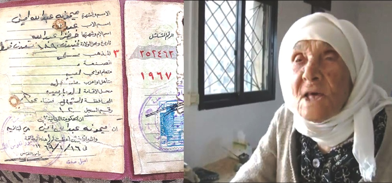 المعمرة اللبنانية ميمونة الامين البالغة من العمر 128 عاماً في المستشفى..