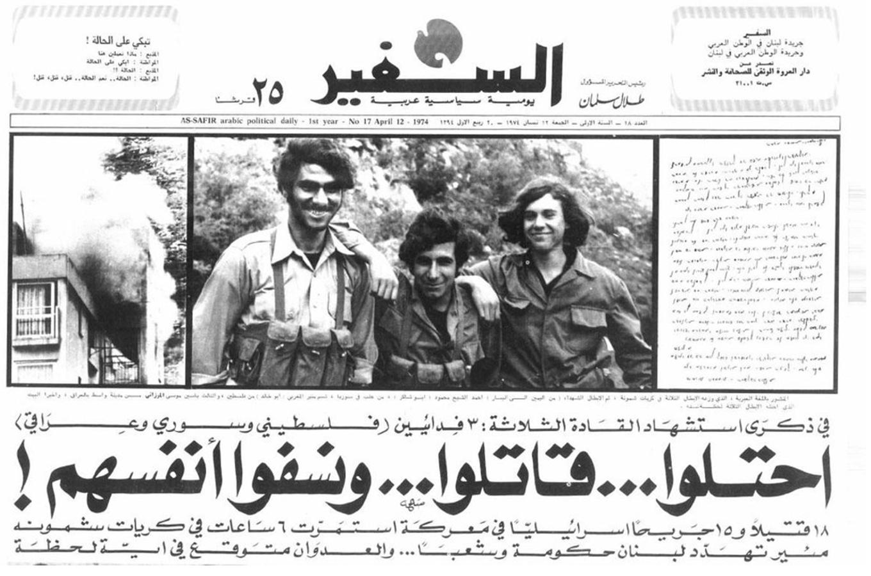 """ظهرت صورتهم بالصحف بعدما قتلوا 18 """"إسرائيلياً"""".. قصة الشبان الثلاثة الذين قاموا بعملية """"الخالصة"""" وغنت لهم فيروز"""