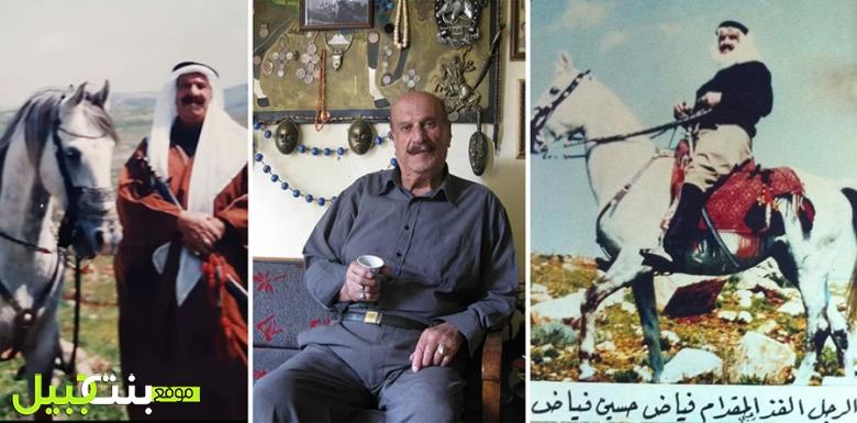 """الموت يغيّب فياض فياض """"أبو كمال"""" عن عمر ناهز الـ 92 عاماً...رجل النخوة والشهامة والأصالة وعميد الخيالة"""