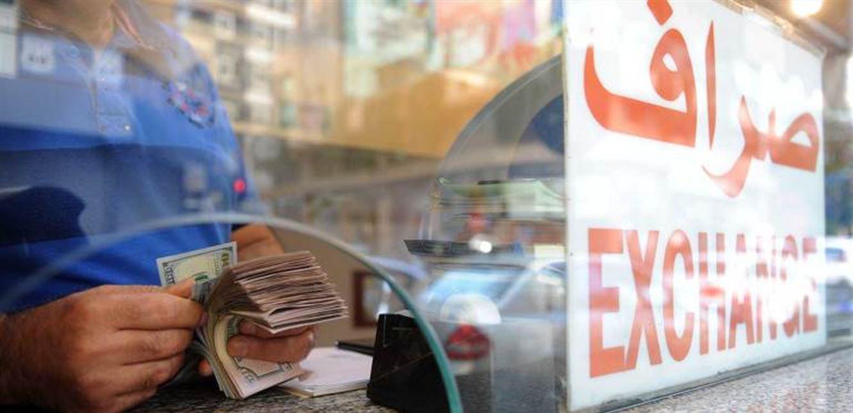 نقابة الصرافين في لبنان تعلن تعليق الإضراب الذي كان مقرراً الاثنين