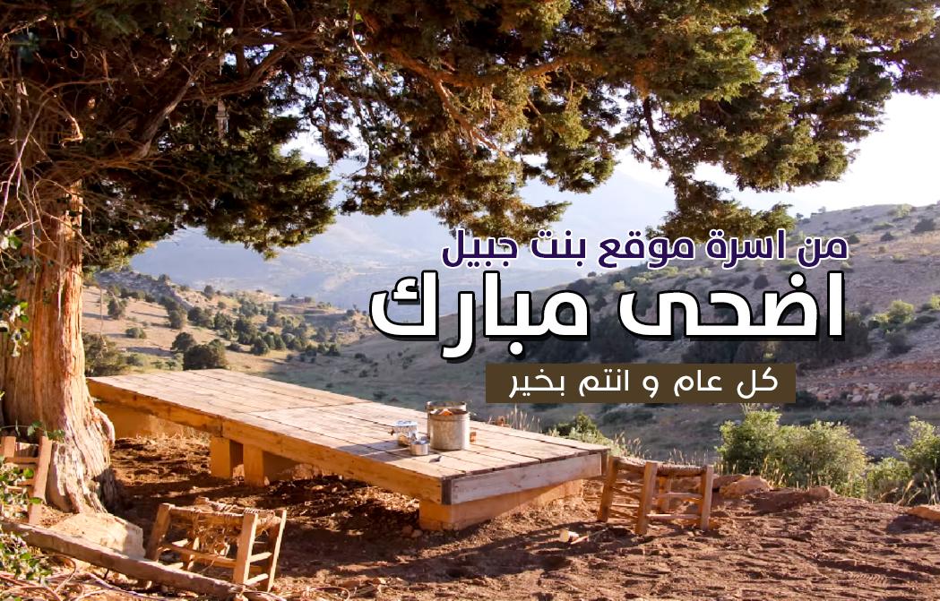 من اسرة موقع بنت جبيل.. اضحى مبارك وكل عام و انتم بخير
