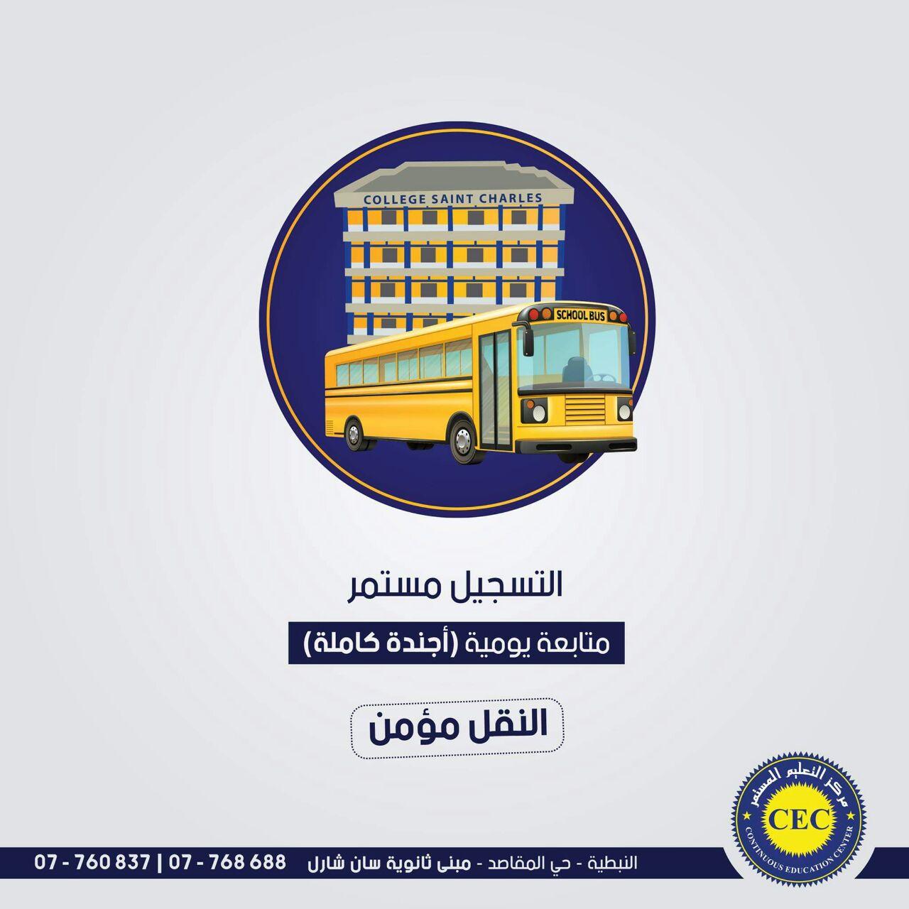 """""""ضمان نجاحك لتضمن مستقبلك"""".. التسجيل مستمر في مركز التعليم المستمر CEC"""