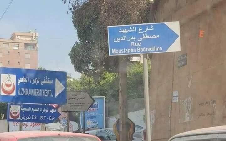 """بلدية الغبيري ترفض قرار المشنوق بشأن """"شارع الشهيد بدر الدين"""".. هكذا ردّت"""