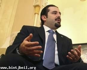 منذ متى كان سعد الحريري وفريقه في خط حماية المقاومة؟