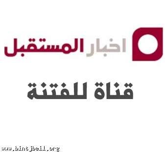 قناة مستقبل ام قناة فتنة