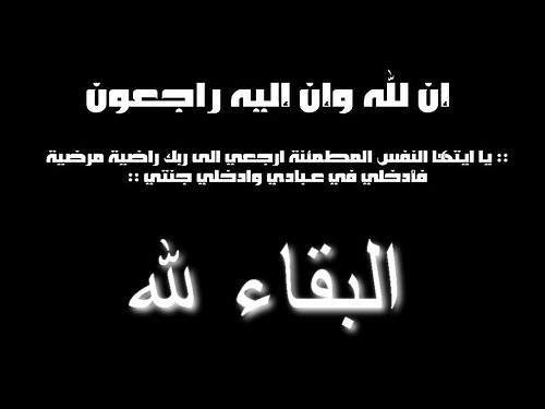 وفاة الحاجة عطفية السيد احمد جمعة