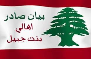 اهالي بنت جبيل في بيان لهم رداً على جعجع : انت آخر من يحق له إعطاء الشهادات والتوصيفات