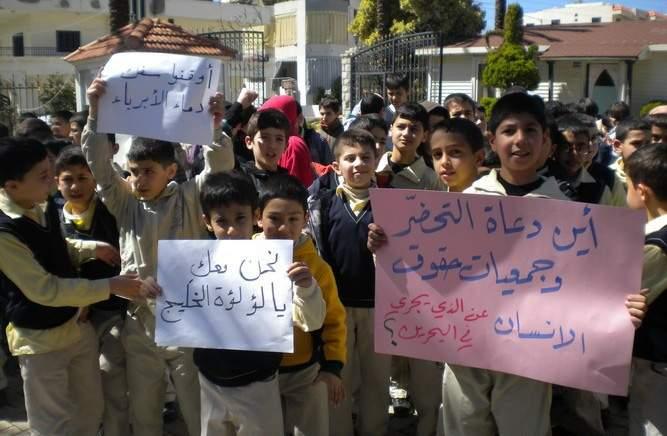 """أعتصام لطلاب ثانوية كفرجوز احتجاجا على """"القمع في البحرين"""