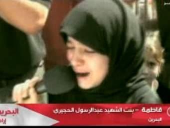 فاطمة .. ابنة شهيد بحريني قتل على يد النظام Youtube