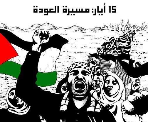 اللجنة التحضيرية لمسيرة العودة 15 أيار تعلن ضوابط المسيرة