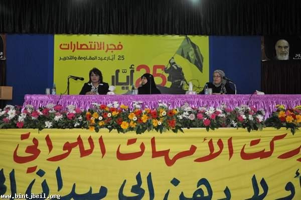 ندوة سياسية في بنت جبيل