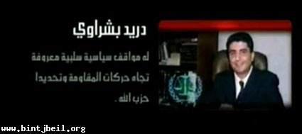 محققون «يحبون» المقاومة و«حزب الله»!