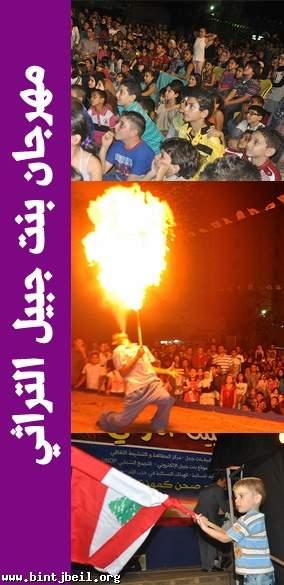 من اجواء مهرجان بنت جبيل التراثي.. الاطفال فرحوا في عيدهم ايضاً