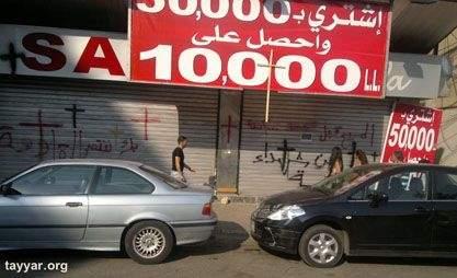 صلبان وشعائر دينية على واجهة متجر الـBig Sale في فرن الشباك