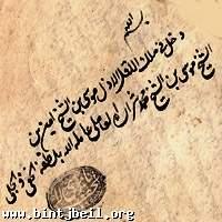 الشيخ موسى أمين شرارة مكرماً في بنت جبيل السبت