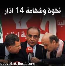 نخوة وشهامة 14 اذار