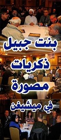 """توقيع كتاب: """"بنت جبيل ذكريات مصورة"""" بنادي بنت جبيل في ميشيغن"""