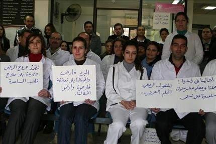 """موظفو مستشفى راشيا الحكومي يعتصمون """"رفضاً للحلول المجتزأة"""""""