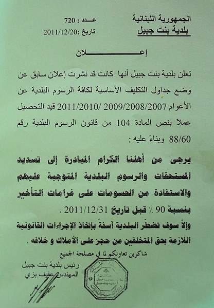بيان من بلدية بنت جبيل