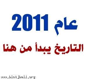 عام 2011: التاريخ يبدأ من هنا