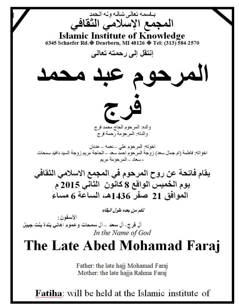 المرحوم عبد محمد فرج في ذمة الله