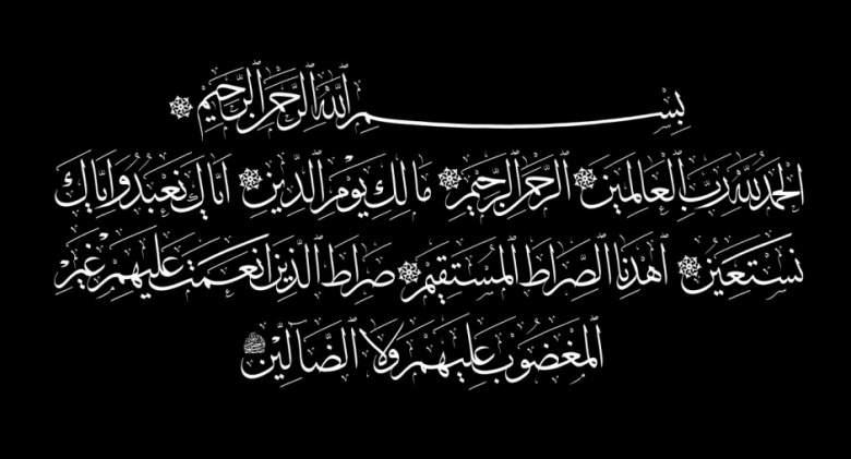 الحاجة فاطمة الحاج عباس دباجة في ذمة الله