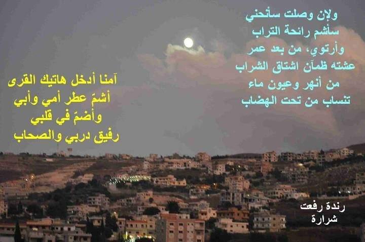 بنت جبيل