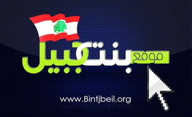 بالأرقام / موقع بنت جبيل في صدارة المواقع الأخبارية اللبنانية