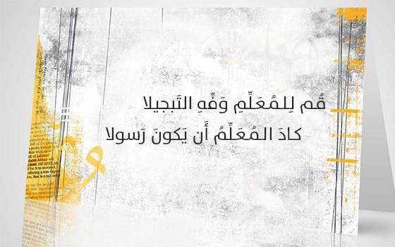 بالفيديو / معلمو بنت جبيل يتحدثون امام عدسة موقع بنت جبيل في عيدهم