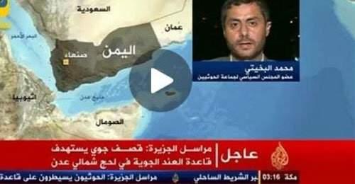 """بالفيديو- قيادي حوثي لمذيع """"الجزيرة"""": أنت يهودي"""