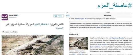 «العربية» سوبر ستار في التزوير