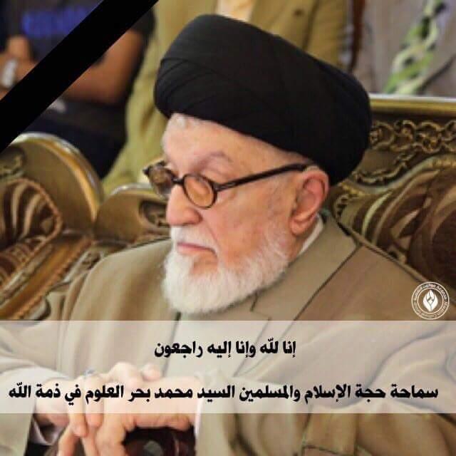 وفاة العلامة السيد محمد بحر العلوم بعد صراع مع المرض