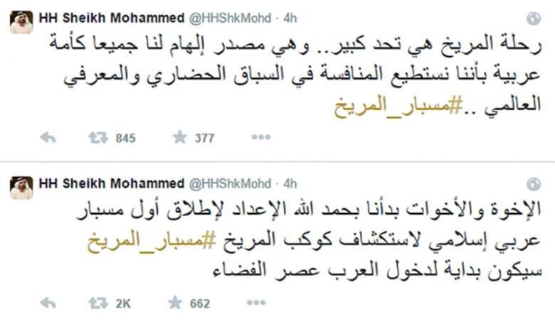 """حاكم دبي يعلن عبر """"تويتر"""" بدء الإعداد لإطلاق مسبار عربي الى المريخ"""