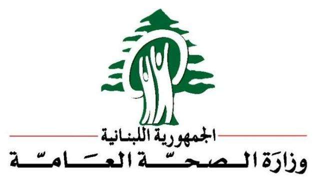 وزارة الصحة اصدرت اللائحة 34 للعينات المطابقة وغير المطابقة
