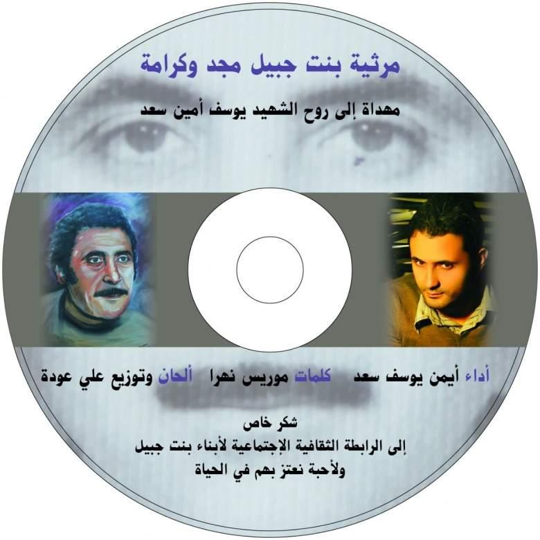 مرثية بنت جبيل مجد و كرامة ..للشهيد يوسف امين سعد .. اداء ايمن يوسف سعد