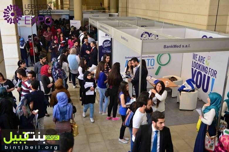 معرض ومؤتمر وظائف لبنان Lebanon Career Expo