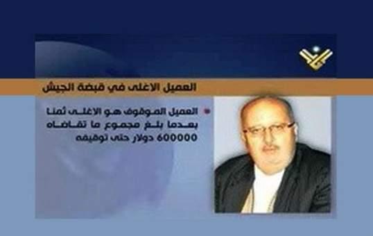 العميل اللبناني «الأغلى ثمناً» يموت بلا محاكمة!
