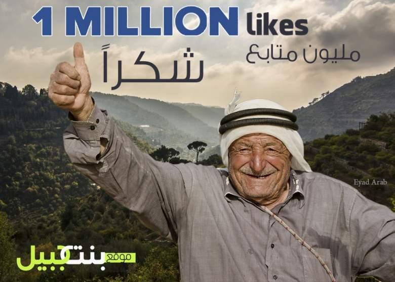 اكثر من مليون متابع لصفحة موقع بنت جبيل على فايسبوك .. شكراً