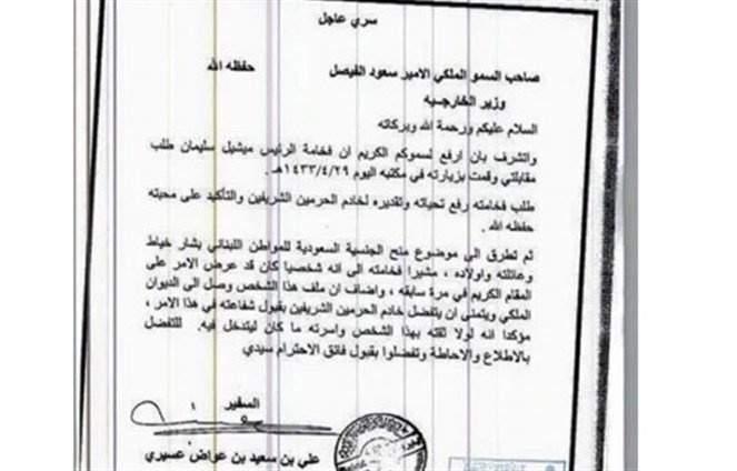 بالصورة - ويكليكس: ماذا طلب ميشال سليمان من السعودية؟