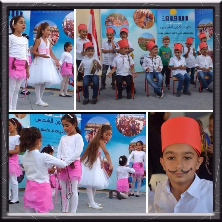 معهد الآفاق بنت جبيل .. الصيف معنا أحلى