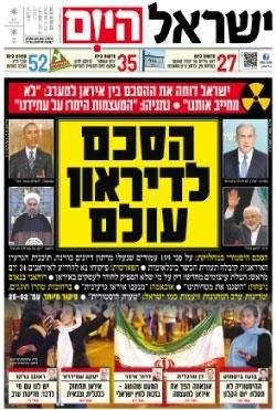 الصحافة الإسرائيلية تتّشح بالسواد: «العالم خضع لإيران»