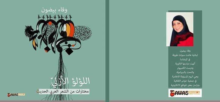 """إصدار كتاب """"اللؤلؤ الأزليّ"""" لعضو جمعية حواس وفاء بيضون"""