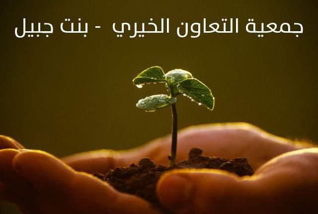 جمعية التعاون الخيري - بنت جبيل ,, بدعمكم نستمر