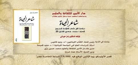 دعوة لحضور ندوة وحفل توقيع كتاب شاعر الحياة لمؤلفه لمؤلفه الدكتور رامز حوراني