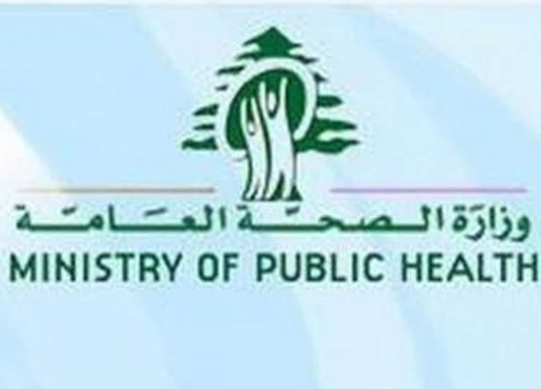وزارة الصحة أعلنت حال الاستنفار بسبب العاصفة الرميلة وإرشادات للمواطنين