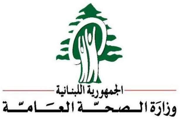 """وزارة الصحة اوقفت العقد مع """"مستشفى السلام"""" في طرابلس"""