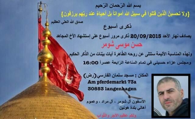 دعوة لذكرى أسبوع الشهيد حسن موسى شومر