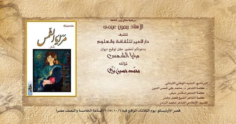 دعوة لحفل توقيع ديوان مرايا الشمس لــ محمد حسين بزي
