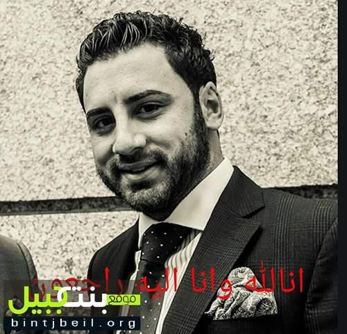 الشاب علي حسين محمد جواد حمود يفارق الحياة