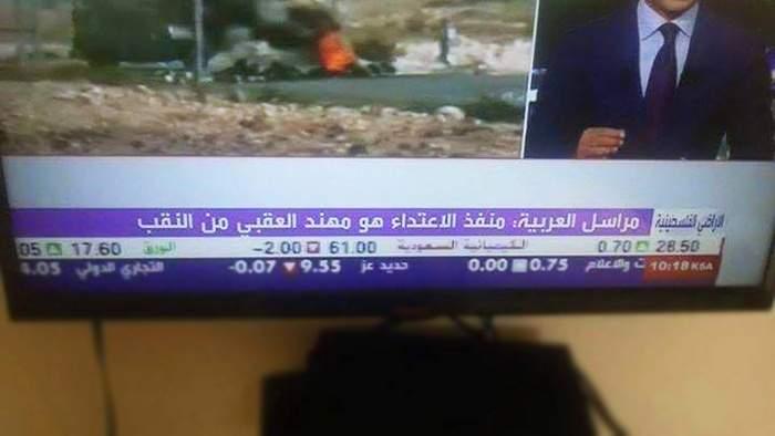 فضيحة لقناة «العربية»: عملية بئر السبع «اعتداء»